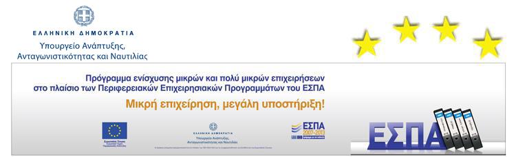 e4a3c214379 1η Δράση ΜΜΕ ΕΣΠΑ